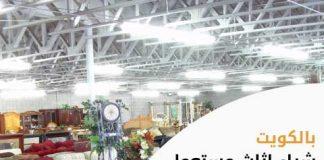 شركة شراء اثاث مستعمل بالكويت