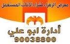 شراء اثاث الكويت 90038800
